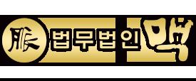 광주/전남 법무법인 맥 공식 홈페이지